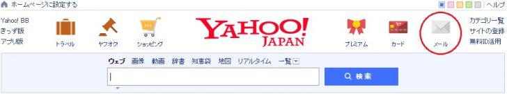 買い物 楽天市場 Yahoo!ショッピング Amazon ポイント 縛り Yahoo!マネー キャンペーン エントリー 迷惑メール スパムメール うざい うっとおしい 一括 配信停止 邪魔