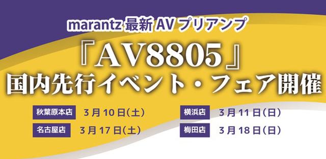 ホームシアター ネットワークオーディオ AVプリアンプ Marantz AV8805 AV8802A 後継機 AVAC 先行公開イベント 13.2ch HDAM-SAプリアンプ搭載 15.2chプリアウト装備 32ビット対応D Aコンバーター8個搭載 2機の32ビットフローティングポイントDSP 厳選された高音質パーツの採用 Dolby Atmos DTS Xへの対応に加え、「Auro3D」にファームウェア対応 3ピーストップカバー ダブルレイヤードシャーシ 銅メッキシャーシ 理想的な信号経路を実現する独立型セレクター ボリュームIC UltraHD 4KHDR 60p 4 4 4BT.2020信号パススルー対応 HDR10 Dolby Vision HLG対応 Audyssey MultEQ Editer appに対応 高周波ノイズコントロール Audyssey MultEQ XT32 Sub EQ HT搭載 HEOS Spotify インターネットラジオ対応 5.6MHz DSD ハイレゾ音源対応