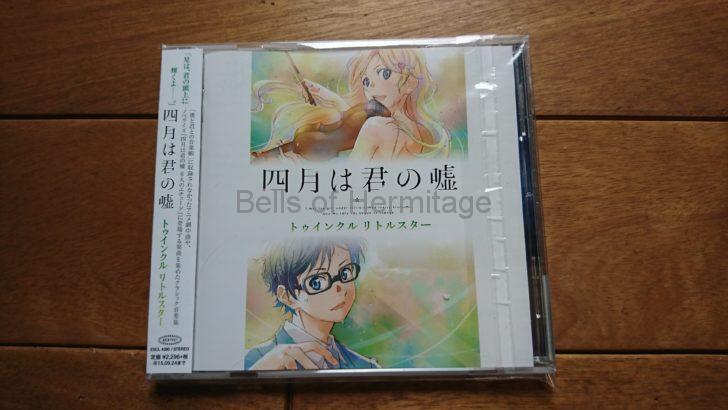 ネットワークオーディオ 四月は君の嘘 Goose house 光るなら wacci キラメキ コアラモード 七色のシンフォニー 7! オレンジ ORIGINAL SONG & SOUNDTRACK トゥインクル リトルスター リッピング Lenovo Miix2 8 Pioneer DVD/CDライター DVR-XD09J PureRead BDR-XD06J-UHD UrtraHD Blu-ray EAC Extra Audio copy
