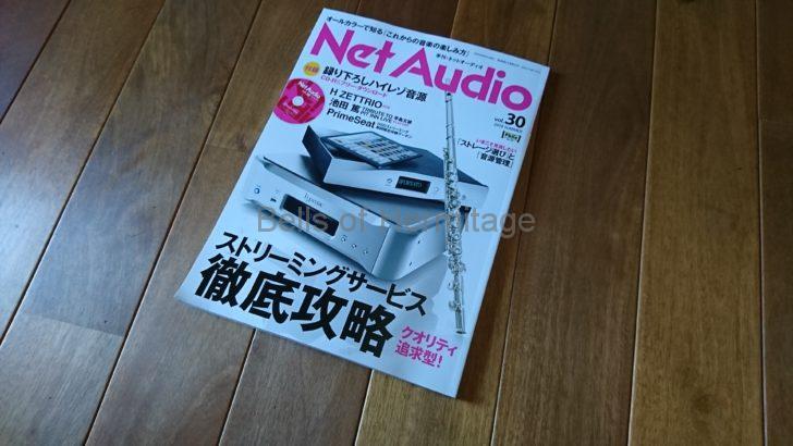 オーディオ ピュア ネットワーク アナログ レコード SACD 2ch システム 雑誌 NetAudio analog お勉強 ストリーミング配信サービス Deezer HiFi Primeseat