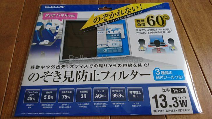 ノートパソコン ブログ 執筆 こだわり 日本製 キーボード ELECOM EF-PFS133W2 EF-PFF133W2 VAIO Pro PG VJPG111LBL1B 覗き見防止液晶保護フィルム プライバシーフィルタ 不満 長所 使用感 レビュー 厚み 違い 貼り付け方