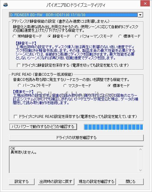 ネットワークオーディオ リッピング Pioneer DVR-XD09J 故障 買い替え Pureread BDR-XD07J-UHD BDR-XD07BK/R/W BDR-XD07LE DCA-003 Lenovo Miix2 8 レビュー 付属品 比較 Pureread OTGケーブル TIMELY OTG HUB パイオニアBDドライブユーティリティ バスパワーで動作するか確認をする PioneerBDDriveUtility インストール 動作確認 EAC ExtraAudioCopy