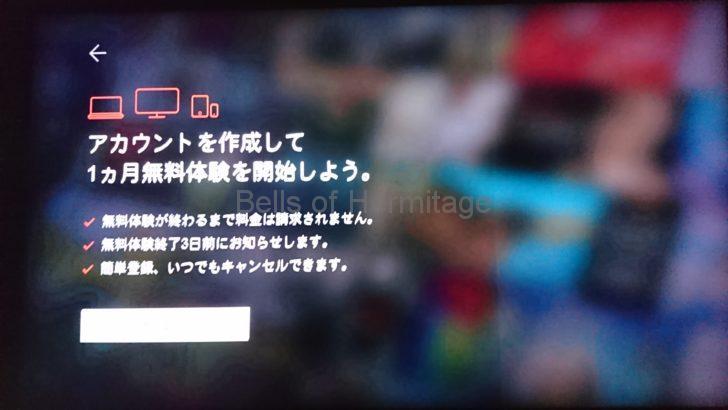 ホームシアター 4K/HDR 動画配信サービス 定額 VOD Netflix オリジナル 海外ドラマ 13の理由 定額制動画配信サービス Androidテレビ 申し込み手順