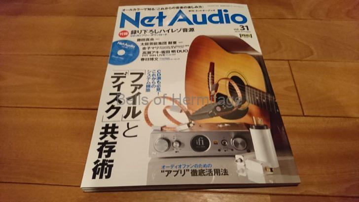 定期購読 HiVi 季刊・オーディオアクセサリー ホームシアターファイル 電源&アクセサリー大全 ケーブル大全 音元出版 Net Audio ステレオサウンド STEREO SOUND ESOTERIC SFORZATO Marantz Acoustic Revive The Chord Company
