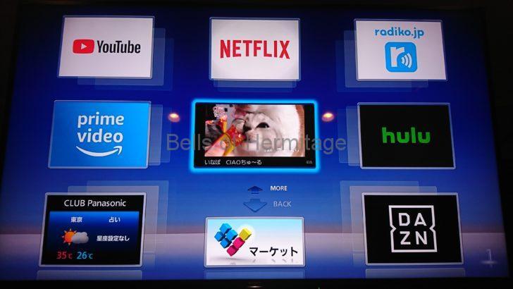 ホームシアター 4K/HDR 動画配信サービス 定額 VOD Netflix オリジナル 海外ドラマ 13の理由 定額制動画配信サービス Androidテレビ 申し込み手順 SONY BRAVIA KJ-75Z9D Panasonic DMP-UB900 ファームウェア 動作 緩慢 比較 画質 音質