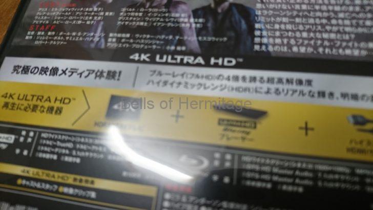 ホームシアター 4K/HDR Panasonic DMP-UB900 Urtra HD Blu-ray 4K Ultra HDソフト バイオハザード ザ・ファイナル