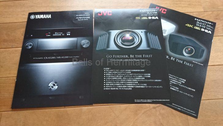 ホームシアター オーディオ イベント YAMAHA AVENTEAGEセパレートシリーズ CX-A5200 MX-A5200 CX-A5100 MX-A5000 NS-SW1000 CD-S3000 JVC DLA-V9R DLA-V7 DLA-V5 Monitor Audio Gold 300 Gold 200 Silver 300 Silver 100 OPPO UDP-205 Panasonic DMP-UB900 スクリーン Stewart 150インチ シネスコ