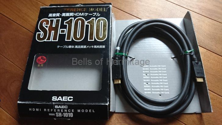 ホームシアター HDMIケーブル 音の良い 音声用 SAEC SH-1010 SONY DLC-9150ES AUDIOQUEST HDMI-3 Panasonic DMP-UB900 映像音声分離出力 セパレート接続