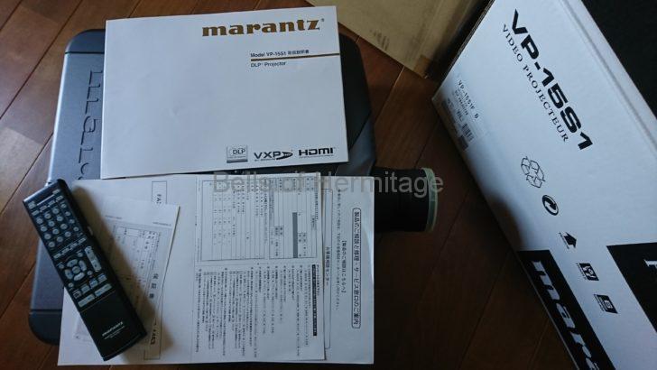 ホームシアター 回顧録 Marantz VP-15S1 LU-12VPS3 MITSUBISHI LVP-HC3100 LVP-HC3000 LVP-HC1100レビュー DLP プロジェクタJVC D-ILA DLA-V9R