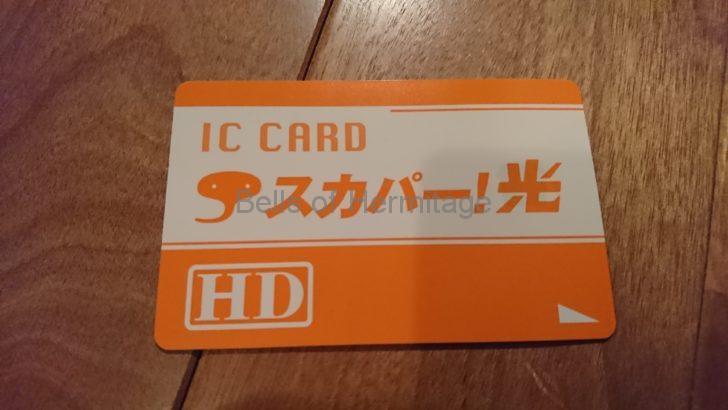 ホームシアター PayPay 100億円あげちゃうキャンペーン PayPayで支払ったら20%戻ってくる! Yahoo!マネー ヤフオク 使い道 2%お得 4K 8K 新4K/8K衛星放送 フレッツテレビ 専用アダプター BS右旋4Kチャンネル BS/110度CS左旋4K・8Kチャンネル NHK BS4K BS朝日 4K BS-TBS 4K BSジャパン 4K BSフジ 4K BS日テレ 4K 映画エンタテインメントチャンネル ショップチャンネル 4K 4K QVC NHK BS 8K J SPORTS 1~4 日本映画+時代劇 4K スターチャンネル スカチャン1・2 4K WOWOW 料金 変更 値上げ レンタル料 Panasonic DIGA DMR-SUZ2060 DMR-BRT1030 DMR-UBZ2030 TU-BUHD100 SONY DST-SHV1
