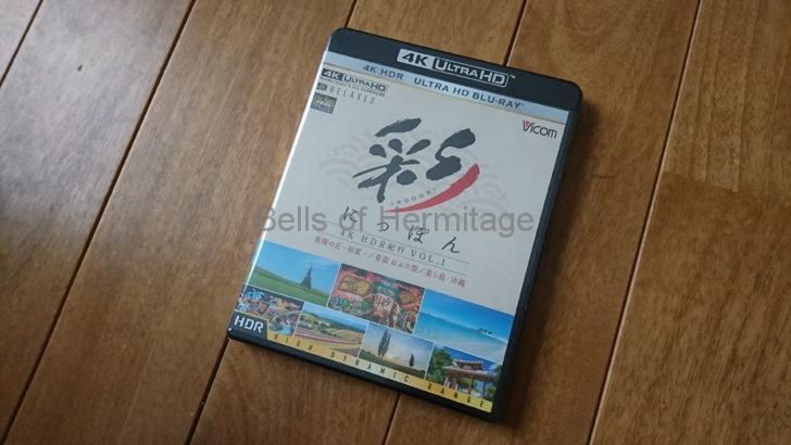 ホームシアター 4K/HDR UrtraHD Bl-ray Vicom ビコム 4K 夜景 ~長崎・神戸・東京・横浜・函館~ 彩(IRODORI)にっぽん 4K HDR 紀行 Vol.1 美瑛の丘・初夏 青森ねぶた祭 美ら島・沖縄 Pioneer UDP-LX800 Panasonic DIGA DMR-UBZ2030 SONY DST-SHV1