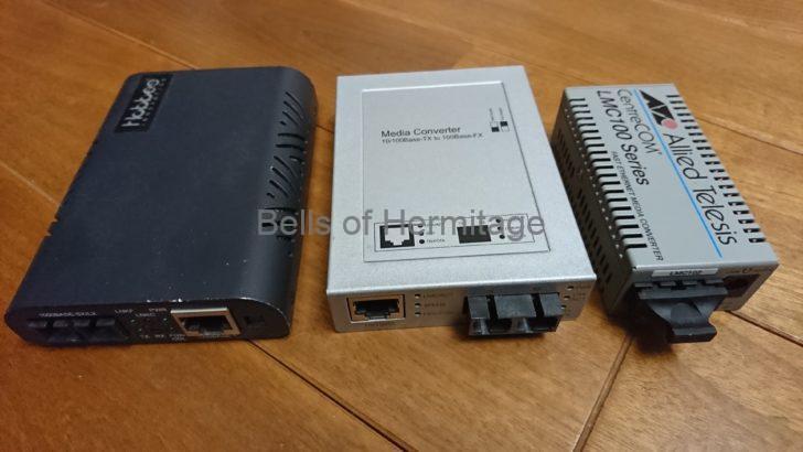 ネットワークオーディオ 光メディアコンバータ スイッチングハブ バッテリリファレンス電源 Allied-telesis LMC102 LUMIN X1 black SOtM sNH-10G SFP Small Form Factor Pluggable mini-GBIC The Chord Company C-stream Ethernet LAN StarTech.com 1000Base-LX準拠 GLCLXSMRGDST Cisco GLC-LX-SM-RGD互換 10Gtek 1000BASE-LX/LH SFPモジュール ASF13-24-10 Extreme 10052H互換 TP-Link MC220L TL-SM311LS シングルモード(9/125μm) 光ファイバーケーブル LC iFi-Audio iPower 9V 試聴 レビュー 三田樹英龍