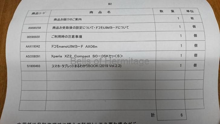 スマートフォン スマホ 買い替え 機種変更 docomo ドコモオンラインショップ ソニーエリクソン Xperia 1XperiaZ3 Xperia XZ SO-01G SO-01J Xperia XZ1 SO-01K Xperia XZ2 SO-03K Premium SO-04K Compact SO-05K 比較 レビュー