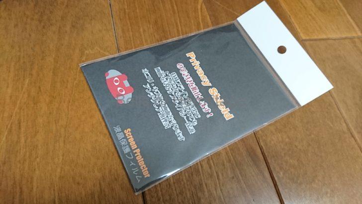 スマートフォン スマホ 買い替え 機種変更 docomo ドコモオンラインショップ ソニーエリクソン Xperia 1XperiaZ3 Xperia XZ SO-01G SO-01J Xperia XZ1 SO-01K Xperia XZ2 SO-03K Premium SO-04K Compact SO-05K 比較 レビュー ELECOM 手帳型ソフトレザーケース PD-XZ2CPLFUBK 液晶保護フィルム PD-XZ2CFLFRBK PDA工房 のぞき見防止 Privacy Shield Xperia XZ2 Compact