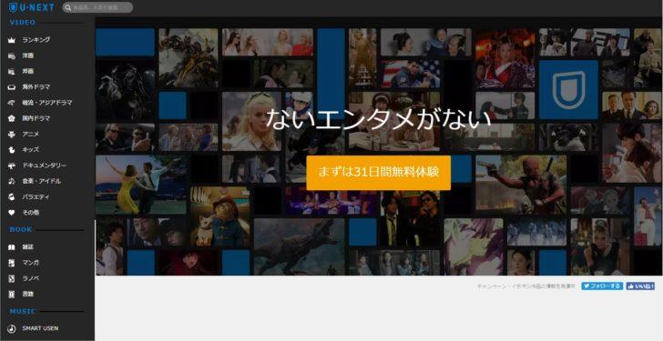 ホームシアター VODサービス U-NEXT 加入 申し込み ブックサービス ミュージックサービス HiVi 通勤時間 電子書籍サービス Yahoo!プレミアム会員 読み放題プレミアム ブック放題 タブレット スマートフォン iPad Xperia