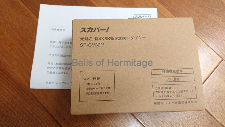 ホームシアター 4K 8K 新4K/8K衛星放送 フレッツテレビ 専用アダプター ミハル通信 SP-CV32M 光回線テレビ スカパー!4K開始記念「光対応 新4K8K衛星放送アダプター」割引キャンペーン BS右旋4Kチャンネル BS/110度CS左旋4K・8Kチャンネル NHK BS4K BS朝日 4K BS-TBS 4K BSジャパン 4K BSフジ 4K BS日テレ 4K 映画エンタテインメントチャンネル ショップチャンネル 4K 4K QVC NHK BS 8K J SPORTS 1~4 日本映画+時代劇 4K スターチャンネル スカチャン1・2 4K WOWOW 料金 変更 値上げ レンタル料