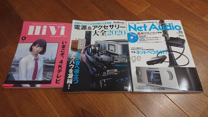ホームシアター オーディオ 断捨離 YAMAHA PA-3 JVC EX-S1-M SP-EXS1-M QUADRASPIRE QAVMB/DOGL 朝日木材加工 ADK SD-5123ROA SD-2123ROA TANNOY FUSION 1 Mercury F1 Butler Audio VCSP-8BK audio pro AVANTO S-20 TP-LINK MC220L HiVi 電源&アクセサリー大全 Net Audio