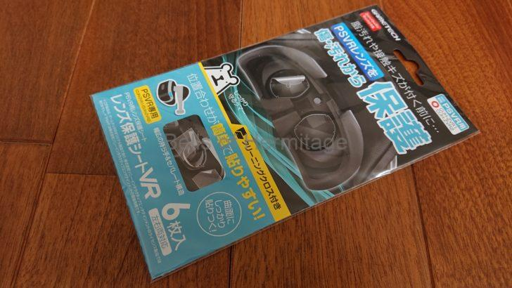 ホームシアター 映画 音楽 ライブ ゲーム スポーツ モーター F1 疑似体験 体験型コンテンツ 3D グラス めがね Playstation VR 立体視 仮想世界 仮想通過 VR長者 依存 PlayStation VR Special Offer CUHJ-16007 PlayStation Move モーションコントローラ CECH-ZCM2J GAMETECH CUH-ZVR1:CUH-ZVR2 レンズ保護シートVR 購入 レビュー