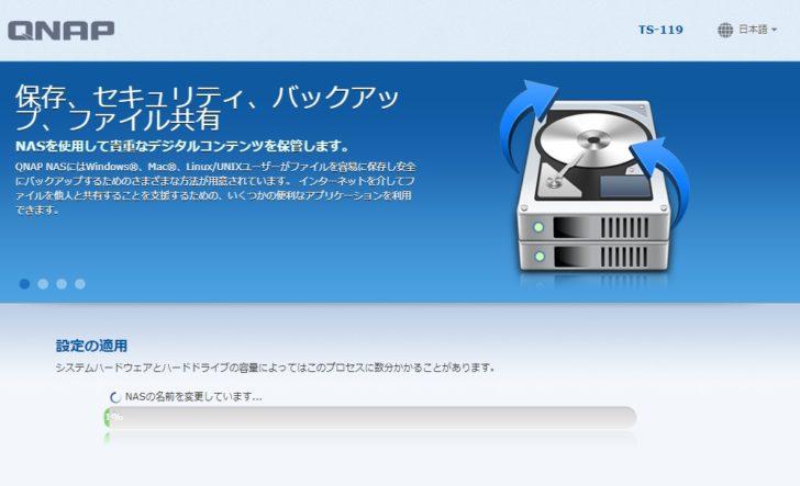 ネットワークオーディオ QNAP TS-119 HDD 換装 Western Digital WD Blue WD10JPVX SEAGATE BarraCuda ST4000LM024 初期セットアップ Qfinder Pro インストール ダウンロード 手順 レビュー