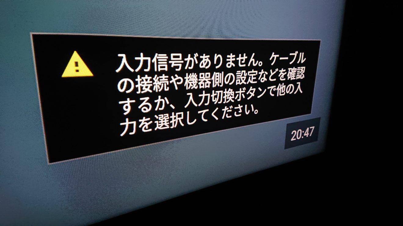 突然HDMI端子が拡張フォーマットを受け付けなくなる不可思議な現象~SONY BRAVIA KJ-75Z9D~