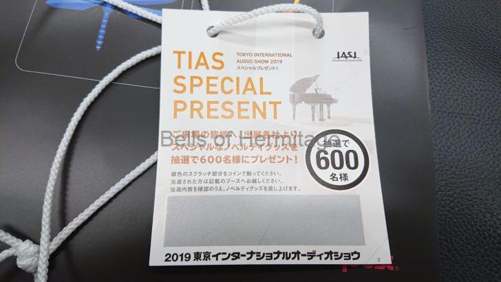 オーディオ イベント 東京インターナショナルオーディオショウ TIAS 2019 7階 D&Mホールディングス DENON PMA-SX1 Limited DCD-SX1 Limited PMA-600NE DCD-600NE 抽選で600名さまにTIAS SPECIAL PRESENT オルトフォンジャパン B賞