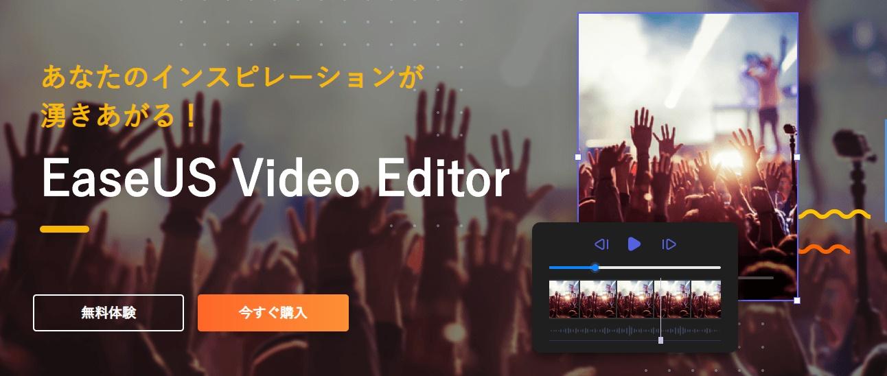 初心者でも簡単!動画編集ソフトEaseUS Video Editorのインストール