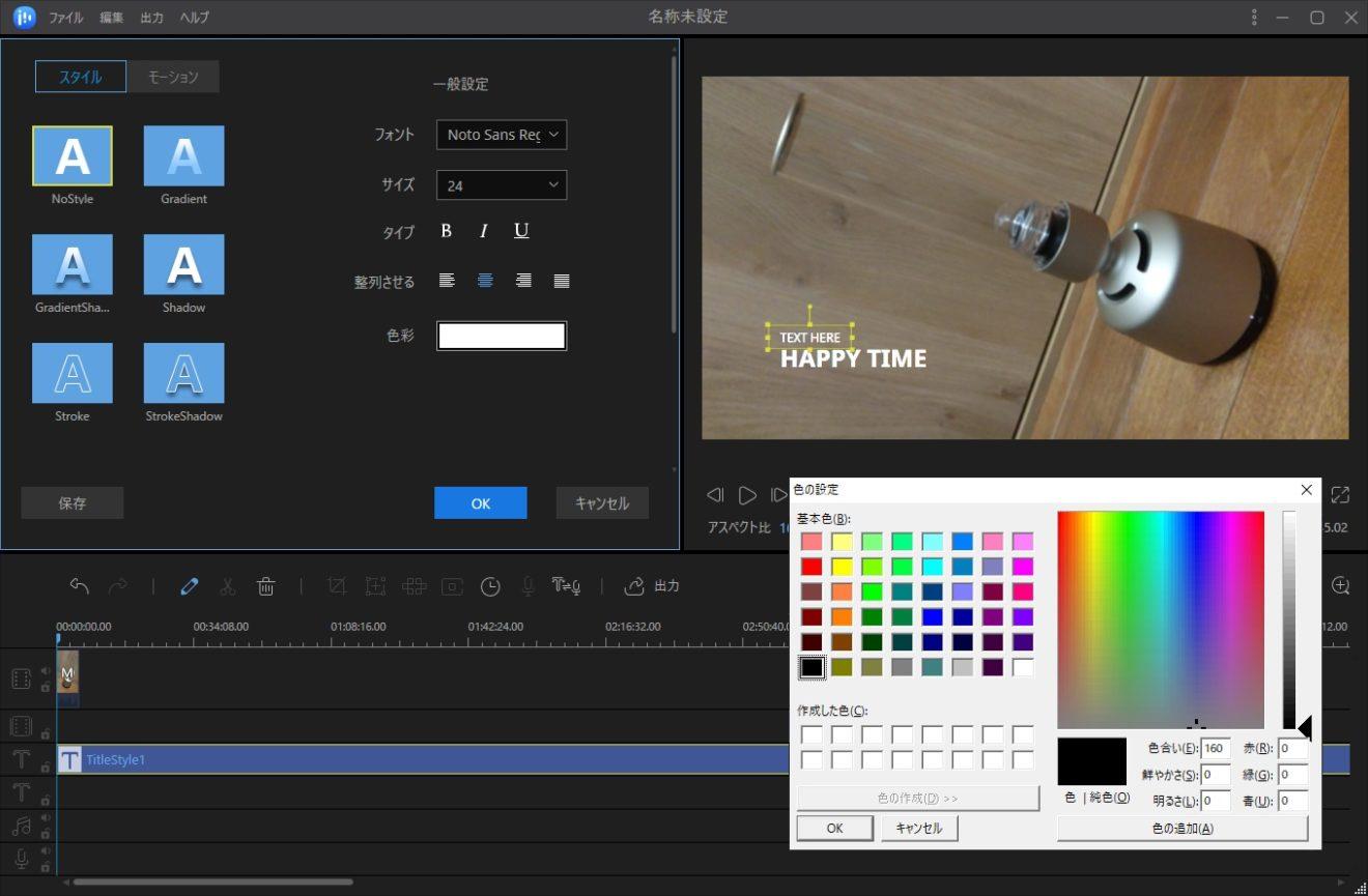 操作も簡単!動画編集ソフトEaseUS Video EditorによるYoutube向け動画作成