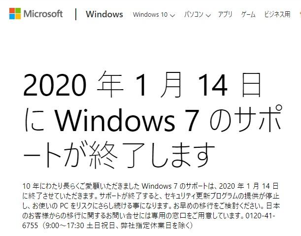 まだ間に合うWindows10の無償アップグレード~2020年1月14日のWindows7サポート切れに備えろ!※Infineon TPM Professional Packageの削除