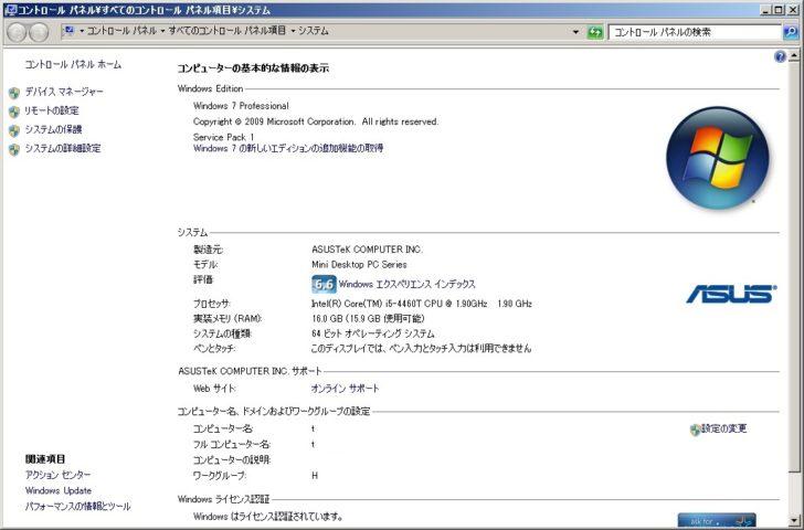 ブログ パソコン Windows7 サポート切れ 2020年1月14日 Windows10 まだ間に合う 無償アップグレード 方法 ASUSPRO EeeBox PC E510 NEC LENOVO HP DELL SONY VAIO FUJITSU Acer