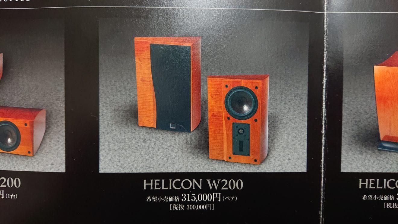 4.1.4chじゃなくて一気に6.1.4chにしろってことか?~DALI Helicon W200~