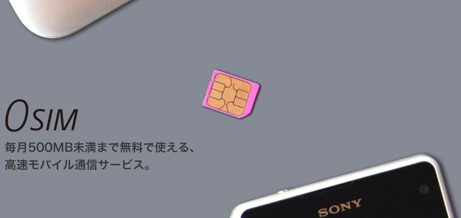 ギガが足りねぇ…無料でモバイルルータを使う~nuroモバイル「0SIM」を契約してみよう~