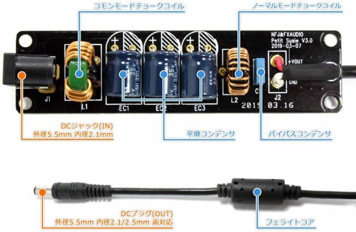 オーディオ ホームシアター パソコン ネットワーク機器 ACアダプタ ノイズフィルタ FX-AUDIO ACCESSORY SERIES 005 Petit Susie DC電源ノイズクリーナー・ノイズフィルター 延長ケーブル型 出力プラグ 外径5.5mm 内径2.1/2.5mm両対応 ASUSPro EEEPC E510