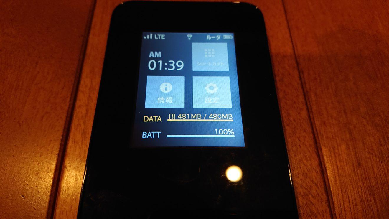 500MBまで無料で使える「0SIM」の速度計測とスマートフォンのデータ使用量上限の設定
