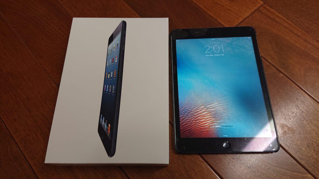 Apple Trade Inを利用してiPadを購入(2)初代iPad mini返送の準備とiPad(第7世代)の到着