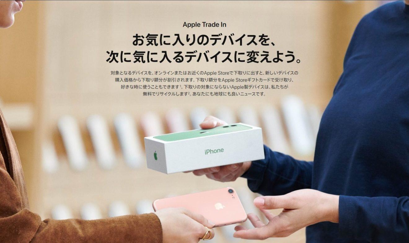 Apple Trade Inを利用してiPadを購入(1)初代iPad miniを下取りに出すとお得
