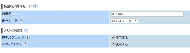 ネットワークオーディオ ホームネットワーク LAN ブロードバンドルータ 無線LAN 切断 障害 NEC Aterm WG2600HP3 WG1900HP2 WG2200HP WR9500N 交換 レビュー IPv6 IPoE IPv4 over IPv6 PPPoE NGN フレッツ コラボレーション 楽天ひかり