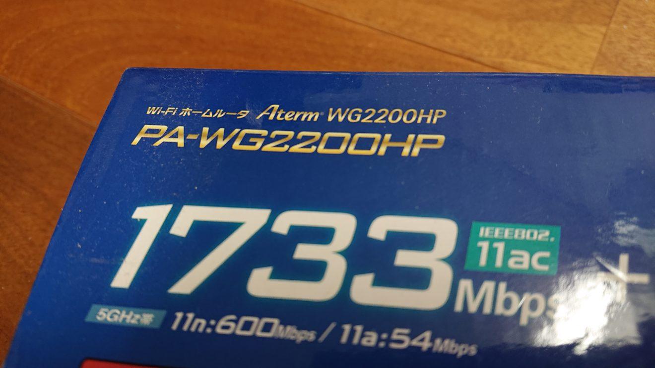ブロードバンドルータをNEC Aterm WR9500NからWG2200HPへ変更したら10倍速い~オーディオ用の設定の引継ぎ~