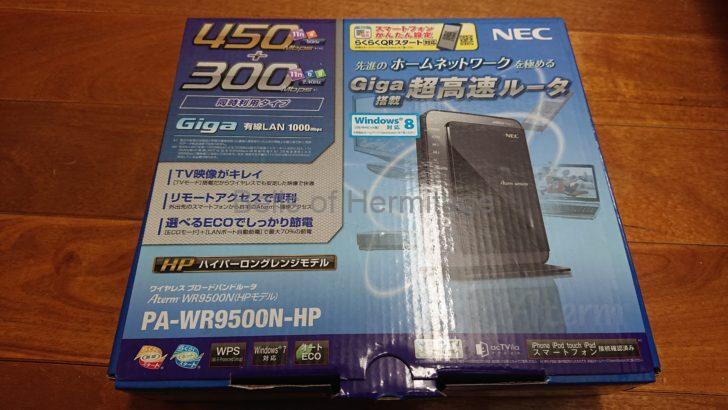 ネットワークオーディオ ホームネットワーク LAN ブロードバンドルータ 無線LAN 切断 障害 NEC Aterm WG2200HP WR9500N IEEE802.11a/n/a/g/b 1733Mbps 450Mbps 静的ルーティング オーディオ向け YAMAHA RTX1200 交換 レビュー