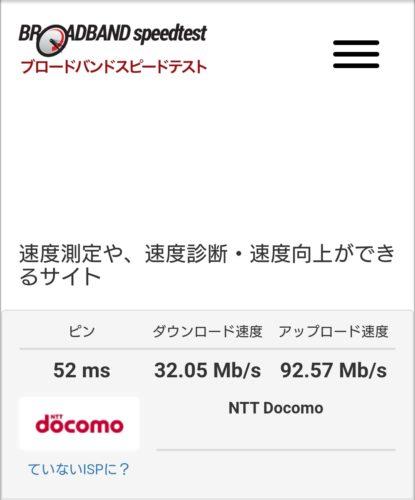 スマートフォン スマホ ギガ不足 無料 モバイルルータ 楽天モバイル Rakuten UN-LIMIT APN設定 44011 MCC:MNC HUAWEI Speed Wi-Fi NEXT W04 Pocket WiFi LTE GL06P ソニーエリクソン Xperia XZ2 Compact SO-05K 比較 レビュー