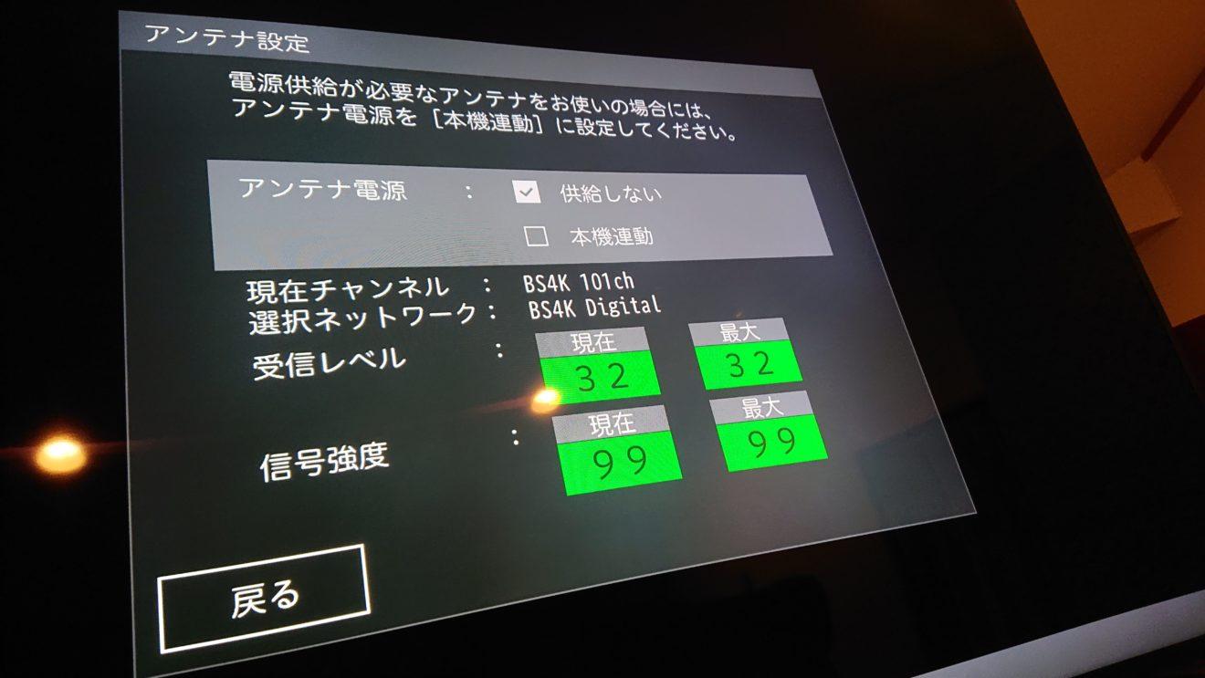 新4KBS/CS放送対応CATV・BS・CS ブースターと対応分配器への交換~MASPRO 10BCBW30U~