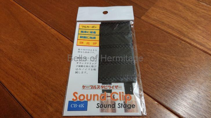 オーディオ ホームシアター ケーブルスタビライザー Sound Stage Sound Clip CB-4 CB-L1 fo.Qシート ABA 超薄型制振シート