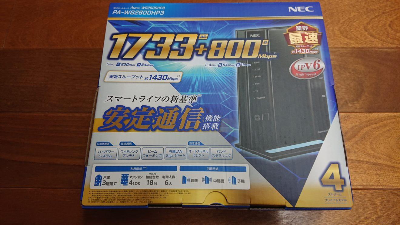 IPv6を使ってインターネットを高速化したい(3)NEC Aterm WG2600HP3の開封と準備