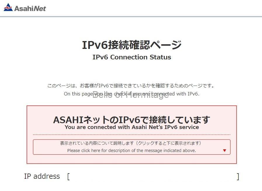 IPv6でインターネットを高速化できるか?(1)IPv6(IPoE)通信を使って高速化できないか調査~IPv6ブリッジ、IPv6 PPPoE、IPoE、IPv4 over IPv6