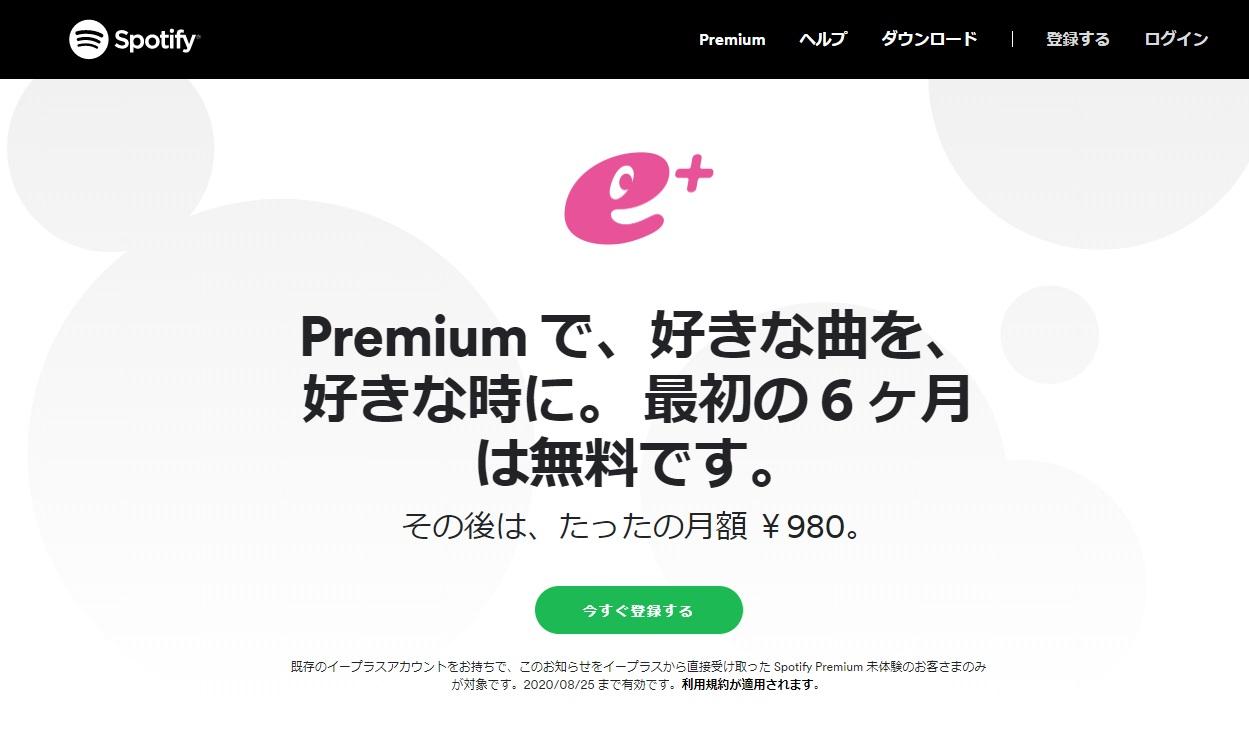 2020年8月のアクセスランキング~Spotify Premiumの6か月無料キャンペーンに驚く~