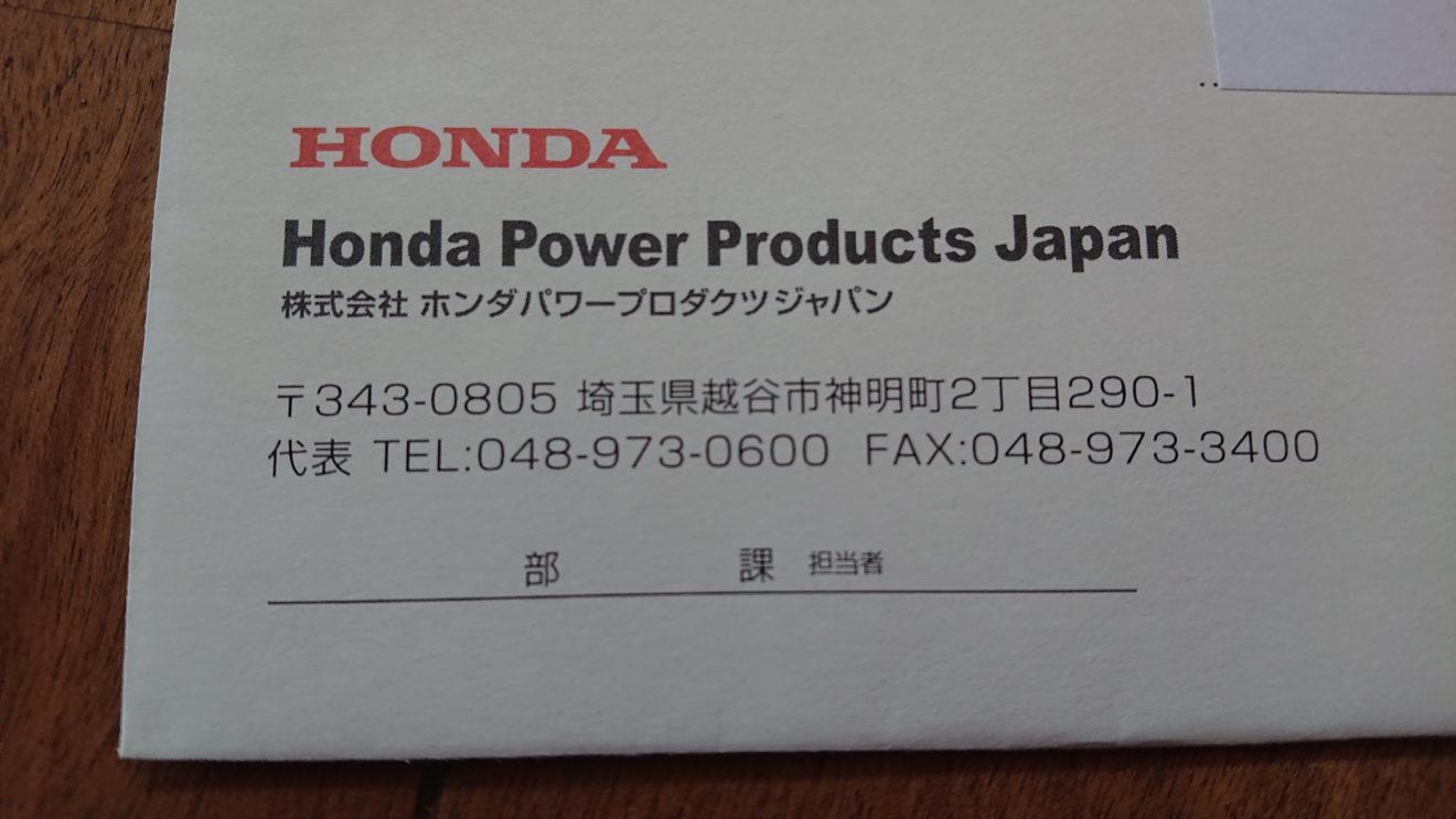 そしてほとんど使っていないことに気づく~HONDA LiB-AID E500 for Music~