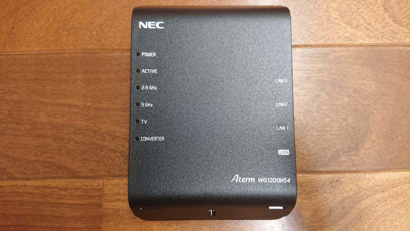 楽天ひかりIPoE/IPv4 over IPv6(DS-Lite)方式対応ルータが届いた~NEC Aterm WG1200HS4~