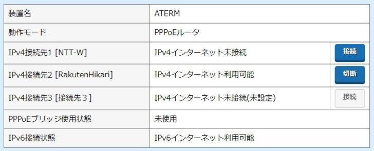 オーディオ 執筆環境 ネットワーク フレッツ光ネクスト 転用 楽天ひかり 1年無料キャンペーン 楽天UN-LIMIT IPv4 over IPv6 IPoE NEC Aterm WG1200HS4 WG2600HP3 transix AFTRの取得 手動設定 手動時のAFTRの設定方法 FQDN指定 AFTRのFQDN dgw.xpass.jp 冗長化できない 切り替わらない