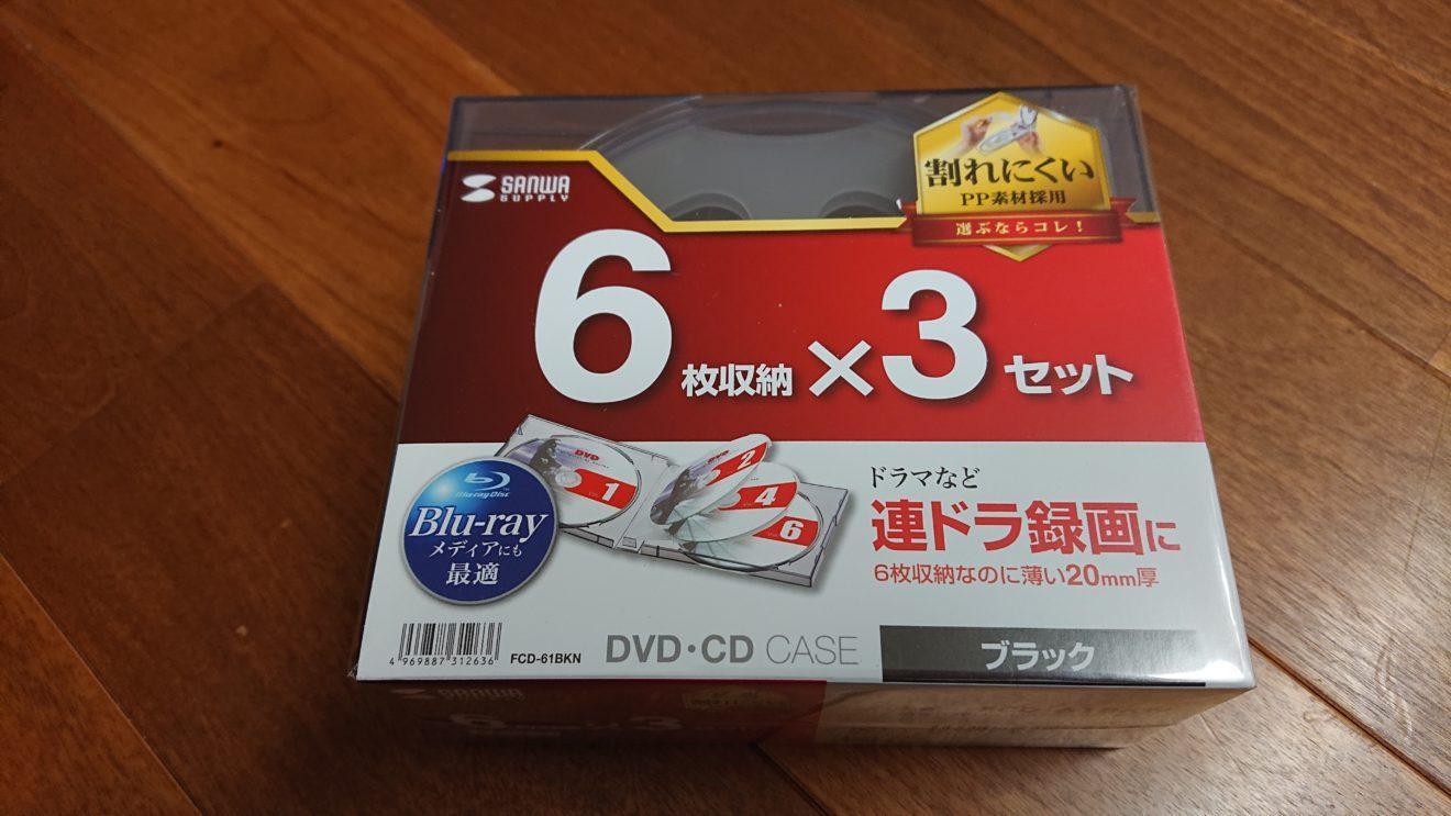スター・ウォーズ スカイウォーカー・サーガをマルっと収めるケースが欲しい(2)サンワサプライ CD/DVD/BDケース 6枚収納×3枚セット FCD-61BKN