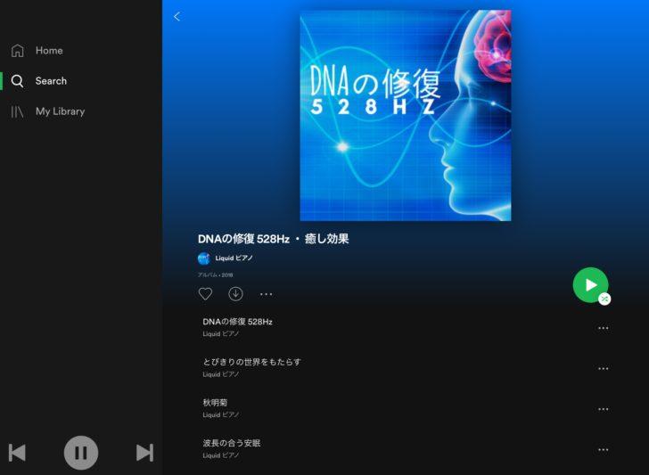 オーディオ オタク 宗教 ソルフェジオ音階 周波数 CD レビュー Spotify Roon 心と体を整えるⅡ~愛の周波数528Hz~ 174Hz 285Hz 396Hz 417Hz 528Hz 639Hz 741Hz 852Hz 936Hz
