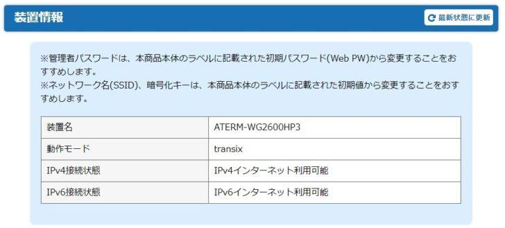 オーディオ 執筆環境 ネットワーク フレッツ光ネクスト 転用 楽天ひかり 1年無料キャンペーン 楽天UN-LIMIT IPv4 over IPv6 IPoE NEC Aterm WG1200HS4 WG2600HP3 transix AFTRの取得 手動設定 手動時のAFTRの設定方法 FQDN指定 AFTRのFQDN dgw.xpass.jp 冗長化できない 切り替わらない 転用元 解約 朝日ネット 退会手続き